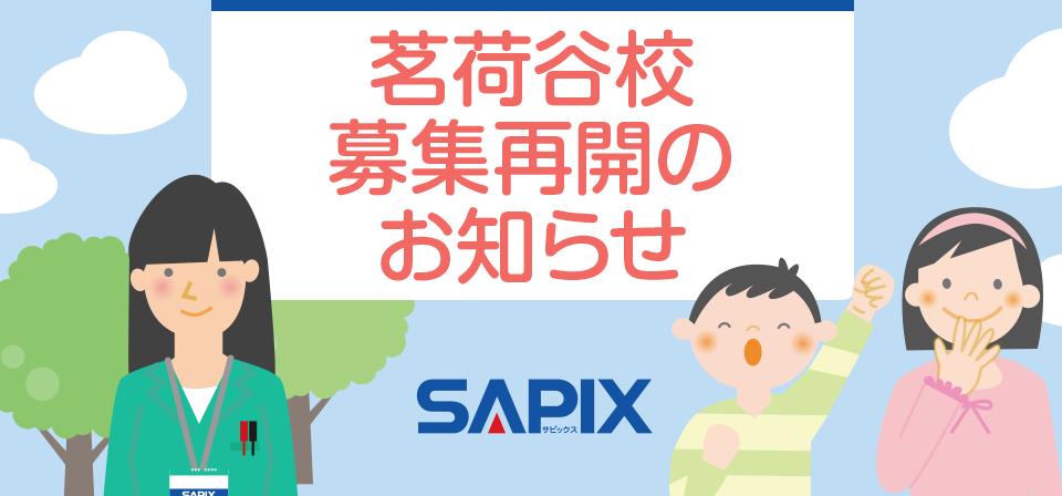 SAPIX小学部 | 中学受験で高い合格実績を誇る進学教室