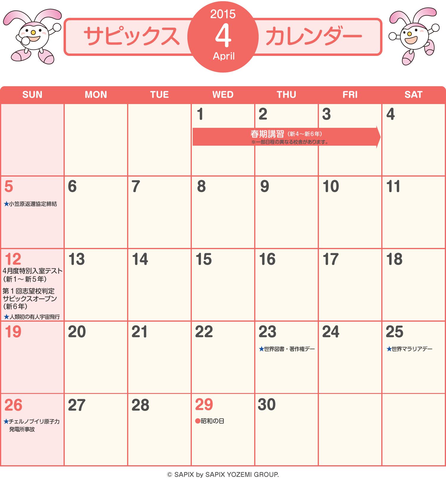 カレンダー カレンダー 2015年4月 : サピックスカレンダー 2015年4月