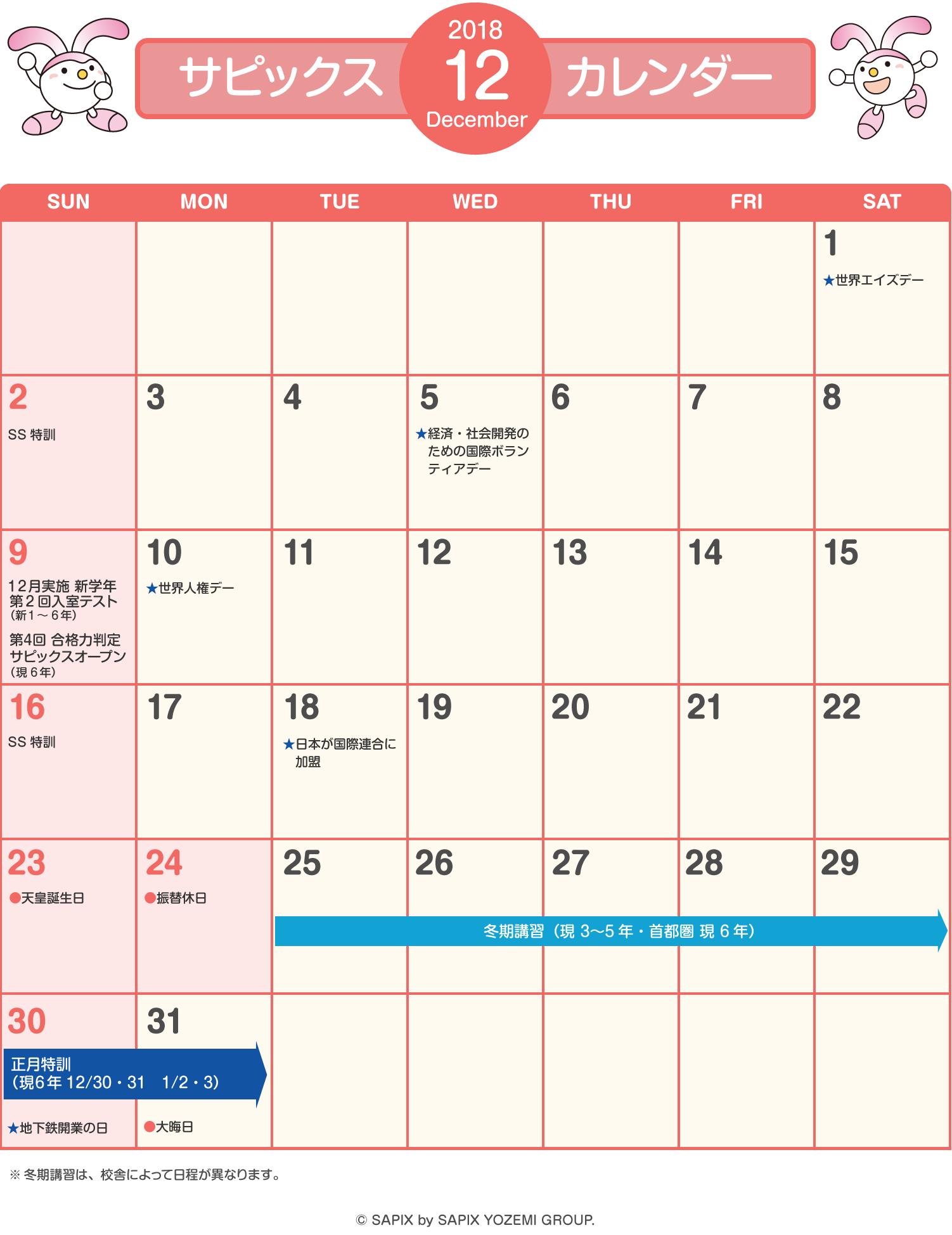 sapix小学部 サピックスカレンダー